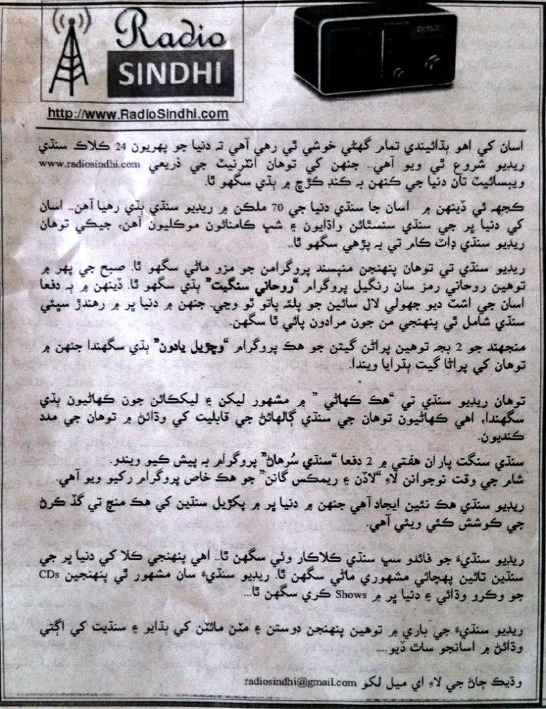Radio Sindhi covered in Hindwasi Newspaper