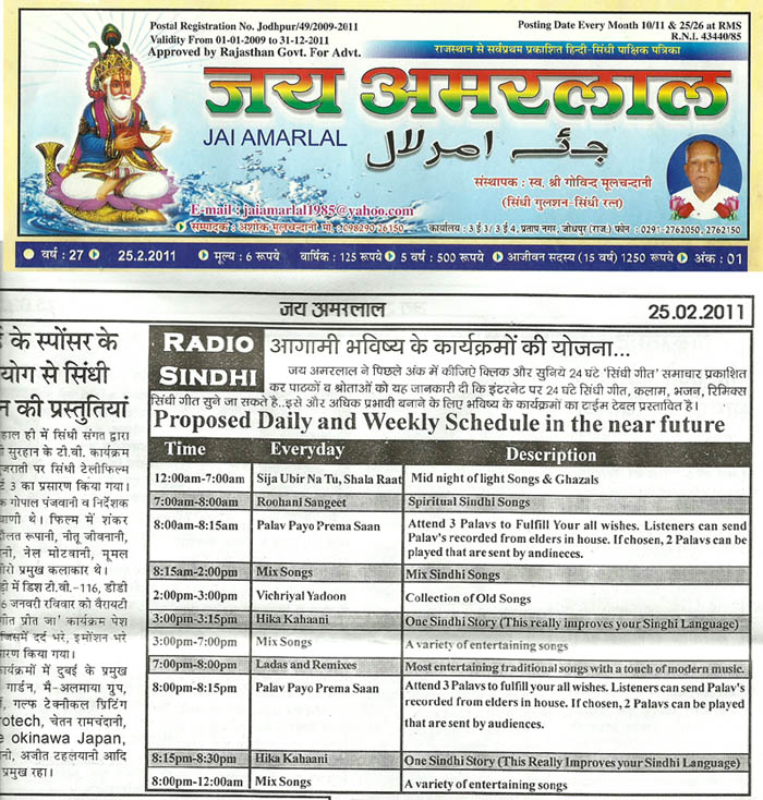 Radio Sindhi covered in Jai Amarlal paper