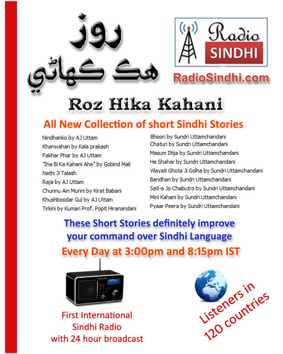 All new Short Sindhi Stories